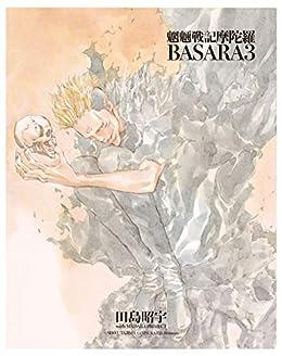 [田島 昭宇 with MADARA PROJECT]のMADARA ARCHIVES 4 魍魎戦記摩陀羅BASARA(3) 【単巻】MADARA ARCHIVES (角川コミックス・エース)
