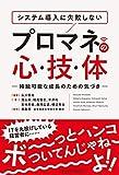 システム導入に失敗しない プロマネの心・技・体 ―持続可能な成長のための気づき― (Parade Books)