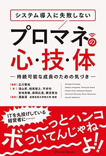 システム導入に失敗しない プロマネの心・技・体 ―持続可能な成長のための気づき― (Parade Books)の詳細を見る