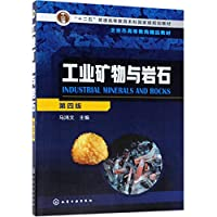 工业矿物与岩石(马鸿文)(第四版)