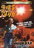 原爆下のアメリカ[DVD]