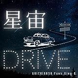 星宙Drive feat. King.K / 葵千草