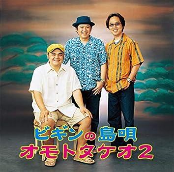 ビギンの島唄 ~オモトタケオ2