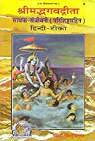 Gita Sadhak Sanjivani (Book Code-6)