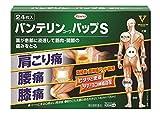 【第2類医薬品】バンテリンコーワパップS 24枚 ※セルフメディケーション税制対象商品