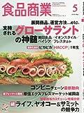 食品商業2018年05月号 (支持されるグローサラントの神髄/コンビニチェーン最新動向)