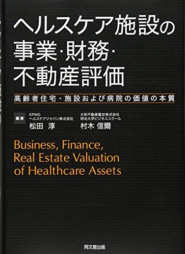 ヘルスケア施設の事業・財務・不動産評価 -高齢者住宅・施設および病院の価値の本質-