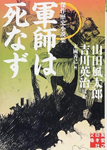 軍師は死なず (実業之日本社文庫)
