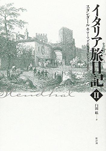 イタリア旅日記〈2〉/ローマ、ナポリ、フィレンツェ 1826