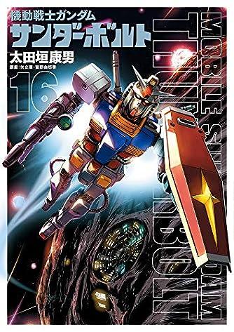 機動戦士ガンダム サンダーボルト 16 設定集vol.2付き限定版 (BIG SUPERIOR COMICS SPECIAL)
