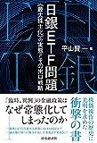 日銀ETF問題《最大株主化》の実態とその出口戦略