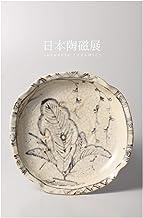 【Amazon.co.jp 限定】日本陶磁展