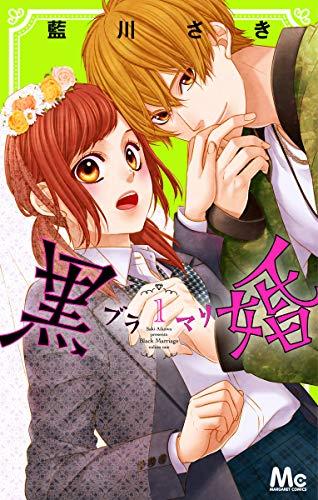 黒婚―ブラマリ― 1 (マーガレットコミックス)