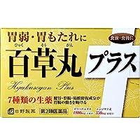 【第2類医薬品】百草丸プラス 20粒×12 ×3