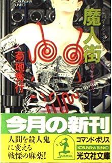魔人街―コマンド・ポリス (光文社文庫)