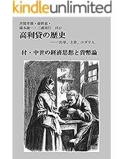 高利貸の歴史----出挙、土倉、ユダヤ人: 付・中世の経済学説と貨幣論 知られざる金融と貨幣史