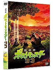 劇場版ポケットモンスター ココ (通常盤) (DVD)