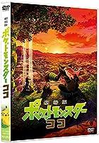 劇場版ポケットモンスター ココ(通常盤)(DVD)