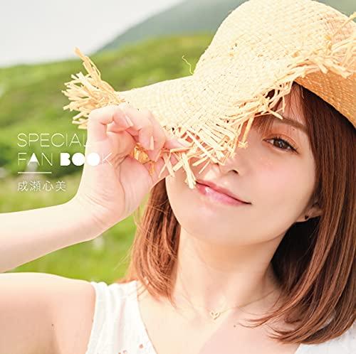 SPECIAL FAN BOOK 成瀬心美