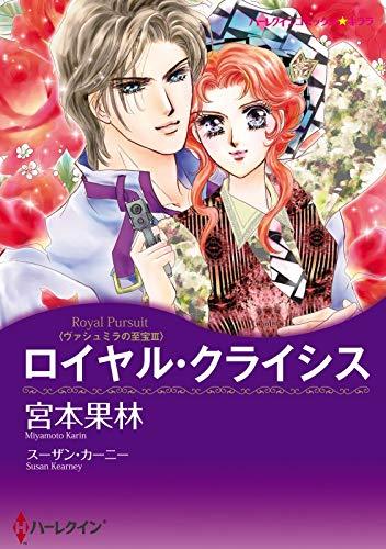 ハーレクイン王族貴族セット 2021年 vol.1 (ハーレクインコミックス)