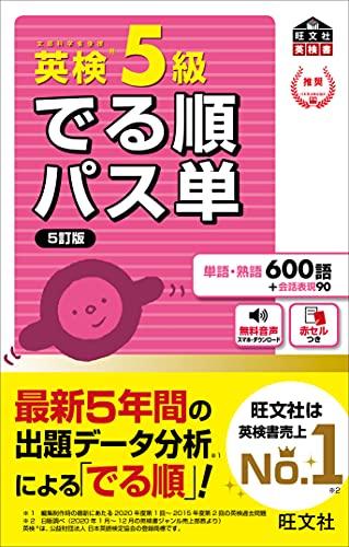 【音声アプリ対応】英検5級 でる順パス単 5訂版 (旺文社英検書)