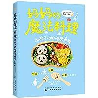 【正版包邮】 妈魔法料理:给孩子的趣味营养餐
