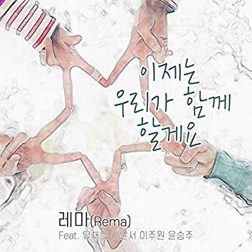We'll be together.  (Feat. 유채은, 이주원, 윤승주, 이윤서)