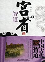 Palace Culture-Ancient Chinese Wisdom (Chinese Edition)