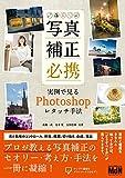 写真補正必携 実例で見るPhotoshopレタッチ手法
