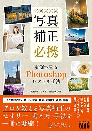 写真補正必携 実例で見るPhotoshopレタッチ手法の詳細を見る