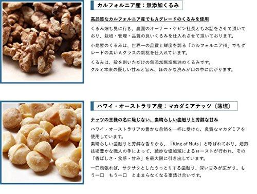 小島屋厳選ミックスナッツ4種類1kgうす塩Bar御用達オリジナル直火焙煎ナッツ