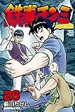 鉄拳チンミLegends(26) (月刊少年マガジンコミックス)