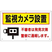 監視カメラ 屋外 看板 監視カメラ設置 H350×W600mm プラスチック樹脂 取付穴6ヶ所あり to-11a