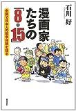 漫画家たちの「8・15」