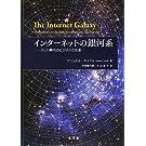 インターネットの銀河系―ネット時代のビジネスと社会