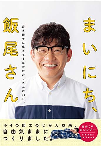 【日めくり】まいにち、飯尾さん