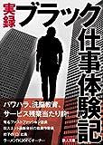 実録ブラック仕事体験記 (鉄人文庫) - 裏モノJAPAN編集部