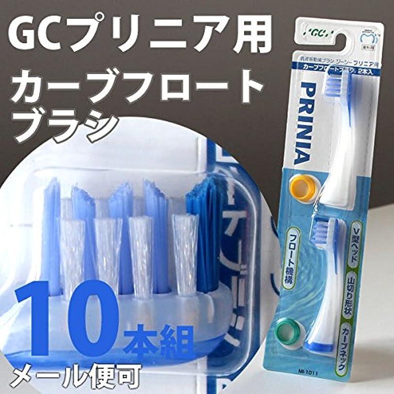 プレミア犠牲ねじれプリニア GC 音波振動 歯ブラシ プリニアスリム替えブラシ カーブフロートブラシ 5セット (10本) ブルー