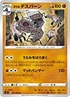 ポケモンカードゲーム S2 057/096 ガラルデスバーン 闘 (U アンコモン) 拡張パック 反逆クラッシュ
