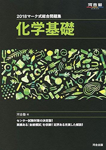 マーク式総合問題集化学基礎 2018 (河合塾シリーズ)