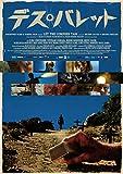 デス・バレット[DVD]