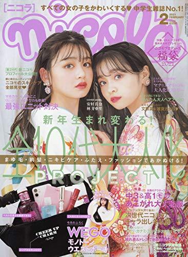 nicola(ニコラ) 2021年 02 月号 [雑誌]