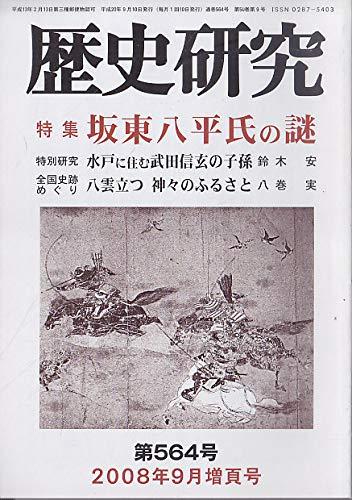歴史研究 第564号(2008年9月増頁号)