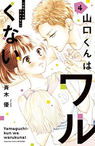 山口くんはワルくない(4) (別冊フレンドコミックス)