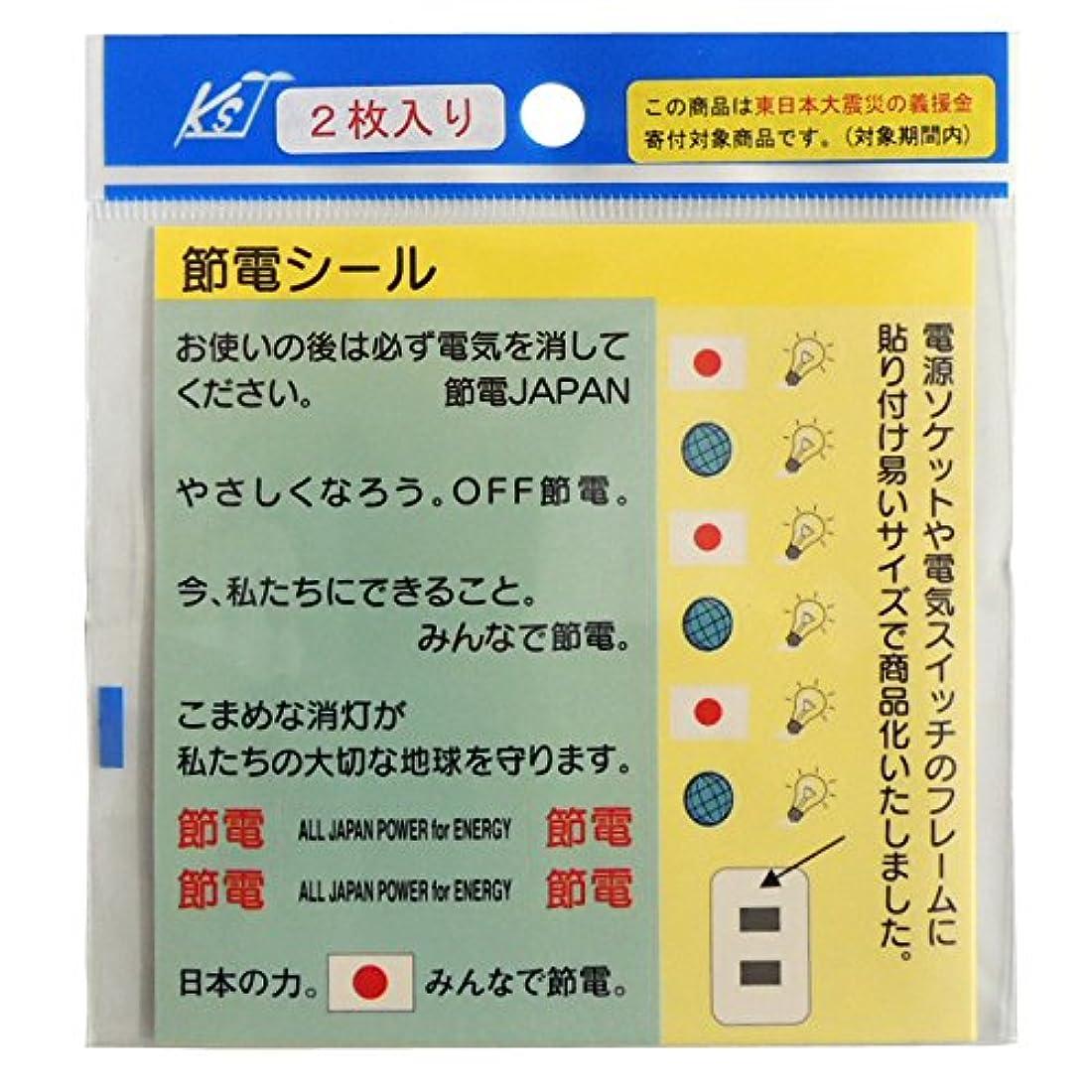 アレルギー性遅いジャンプするキョウリツサインテック 節電シール SDS-1