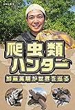 爬虫類ハンター: 加藤英明が世界を巡る - 加藤 英明