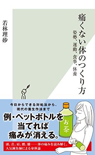 痛くない体のつくり方~姿勢、運動、食事、休養~ (光文社新書)の詳細を見る