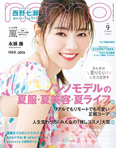 non-no (ノンノ) 2020年9月号 [雑誌]