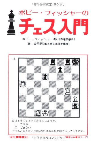 新装版 ボビー・フィッシャーのチェス入門