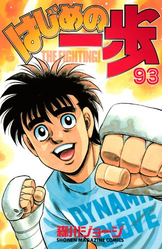 Hajime No Ippo: The Fighting! 93